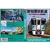 愛知環状鉄道展望DVD