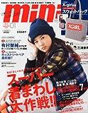 mini (ミニ) 2014年1月号