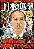 実録 日本の選挙 (ミッシィコミックス)