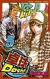 卓球Dash!! Vol.5 (少年チャンピオン・コミックス)
