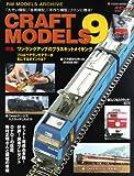 クラフト・モデルズVol.9(CRAFT MODELS) (NEKO MOOK 1729 RM MODELS ARCHIVE)