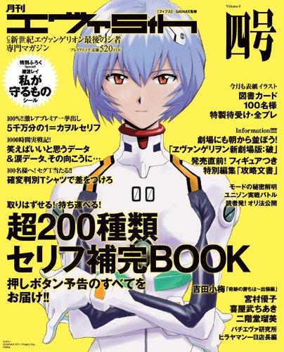 月刊エヴァ5th 四号 (プレミアムムック)