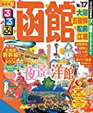 るるぶ函館 大沼 五稜郭 松前 江差'16~'17 (るるぶ情報版(国内))