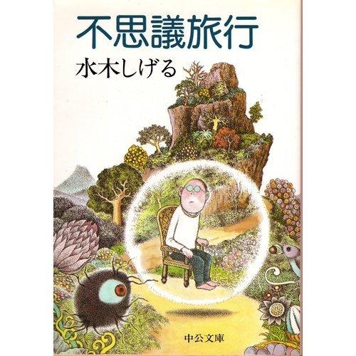 不思議旅行 (中公文庫)