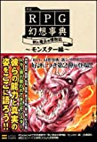 新説RPG幻想事典 剣と魔法の博物誌~モンスター編~ 4GAMER BOOKS / 村山 誠一郎 のシリーズ情報を見る