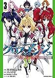 クロスアンジュ 天使と竜の輪舞(3)<クロスアンジュ 天使と竜の輪舞> (角川コミックス・エース)