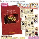 「うたの☆プリンスさまっ♪」劇団シャイニング プレミアムブック第3弾