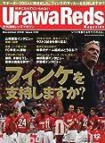 Urawa Reds Magazine (浦和レッズマガジン) 2009年 12月号 [雑誌]