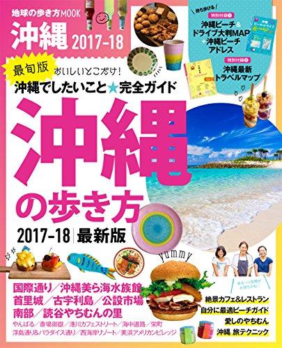 地球の歩き方MOOKハンディ 沖縄の歩き方2017-18