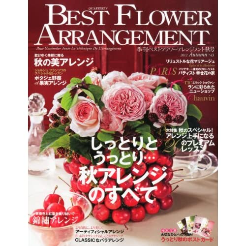 Best flower arrangement october japanese magazine