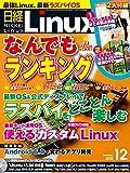 日経Linux(リナックス)2015年12月号 -