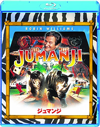 ジュマンジ [SPE BEST] [Blu-ray]