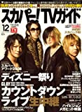 スカパーTV (ティービー) ! ガイド 2008年 12月号 [雑誌]