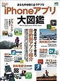 iPhoneアプリ大図鑑[雑誌] flick!特別編集