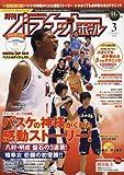 月刊バスケットボール 2016年 03 月号 [雑誌]