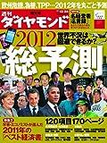 週刊 ダイヤモンド 2011年 12/24号 [雑誌]