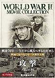 攻撃〔期間限定出荷〕[DVD]