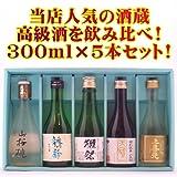 【飲み比べできる5本セット☆】人気地酒蔵が醸す日本酒飲み比べセット 300ml×5本 飲みくらべ のみ比べ