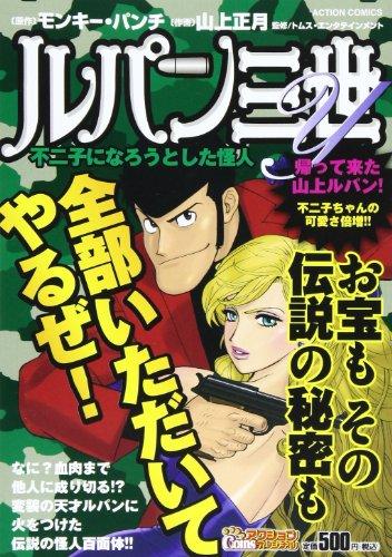 ルパン三世Y 不二子になろうとした怪人 (アクションコミックス(COINSアクションオリジナル))