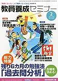 教員養成セミナー 2015年 02月号 [雑誌]