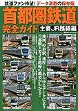 首都圏鉄道完全ガイド 主要JR路線編 (双葉社スーパームック)