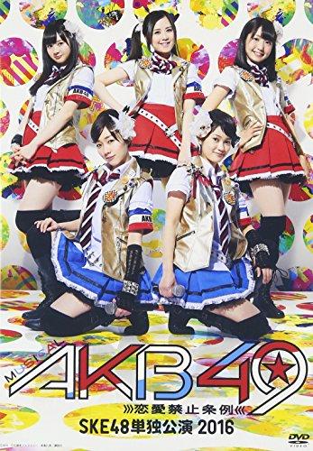 ミュージカル『AKB49~恋愛禁止条例~』SKE48単独公演 2016 [DVD]