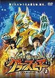 黄金鯱伝説 グランスピアー2[DVD]