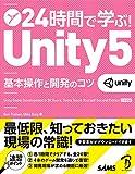 24時間で学ぶ! Unity 5 基本操作と開発のコツ