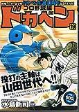 ドカベン プロ野球編 19 (秋田トップコミックスW)