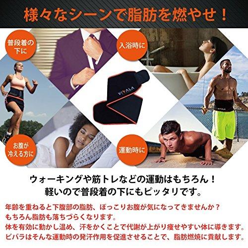 VIVALA(ビバラ)シェイプアップベルト お腹引き締め 減量用 運動用