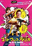 ゴッド・ブレス・アメリカ [DVD]