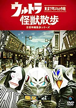 ウルトラ怪獣散歩 [DVD]