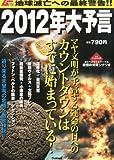 ムー別冊 2012年大予言 2012年 06月号 [雑誌]