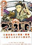魏志 文帝紀 建安マエストロ!1 (MFコミックス フラッパーシリーズ)