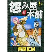 怨み屋本舗 15 (ヤングジャンプコミックス)