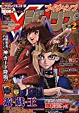 V (ブイ) ジャンプ 2009年 02月号 [雑誌]