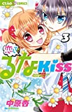 恋して!るなKISS 3 (ちゃおコミックス)