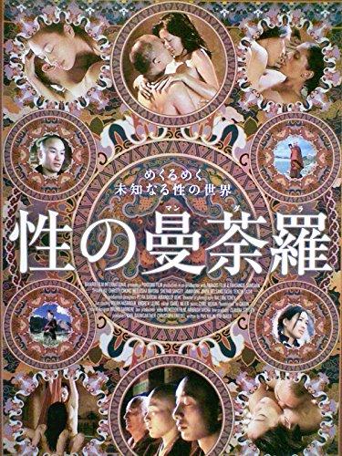 性の曼荼羅 [DVD]