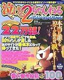 泣ける2ちゃんねるベストセレクション (コアムックシリーズ No.427)