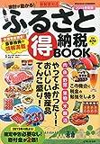 2015年春夏版 ふるさと納税得BOOK