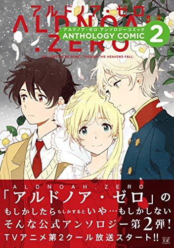 ALDNOAH.ZERO アルドノア・ゼロ アンソロジーコミック (2) (まんがタイムKRコミックス フォワードシリーズ)