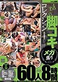 ものすごい脚コキコレクション メガ盛り60人8時間 [DVD]
