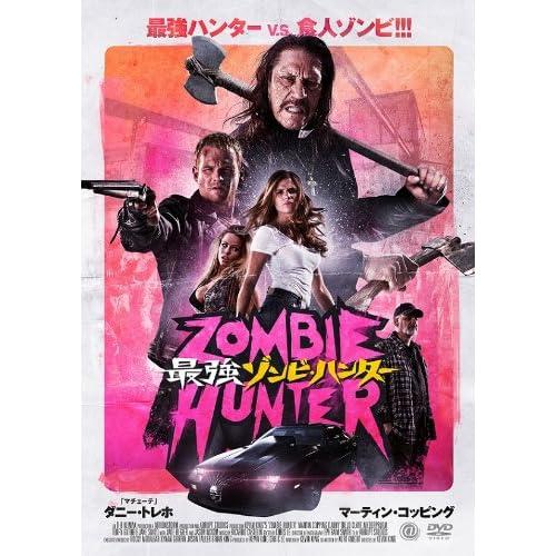 最強ゾンビ・ハンター [DVD]