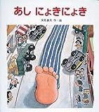 『あしにょきにょき』深見春夫 岩崎書店