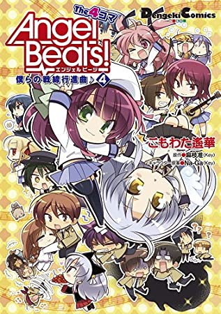 Angel Beats! The 4コマ (4) 僕らの戦線行進曲♪ (電撃コミックスEX)