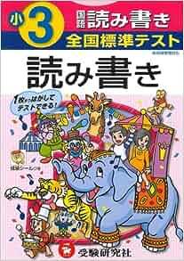 Amazon.co.jp: 国語読み書き 小学3 ... : 小学3年 国語 : 国語