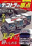 デコトラの原点 (CARTOPMOOK トラックスピリッツ特別編集)
