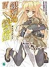 銀弾の銃剣姫(ガンソーディア)IV (MF文庫J)