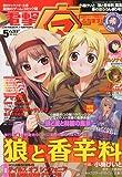 電撃マ王 2010年 05月号 [雑誌]