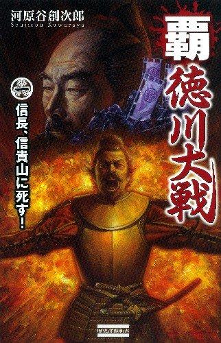 覇徳川大戦